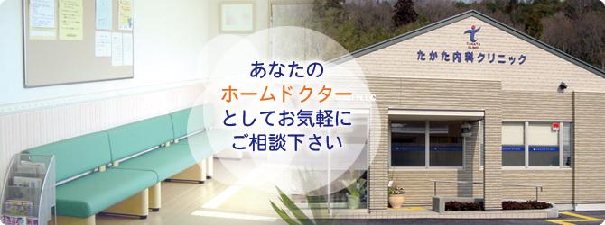 神戸市北区【たかた内科クリニック】内科|呼吸器科|循環器科|成人病検診